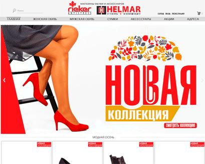 Интернет Магазин Хелмар В Смоленске