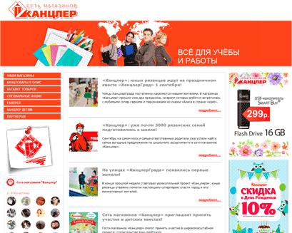 Магазин Канцлер Смоленск Официальный Сайт
