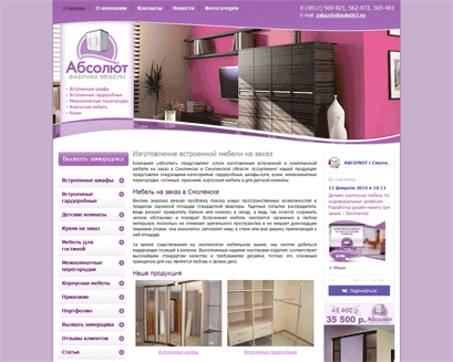 Абсолют, мебельная компания, г. смоленск, садовая 2-я, 25а к.